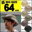 帽子 大きいサイズ 帽子 サファリハット 帽子 つば広 サファリ 帽子 紫外線カット サファリハット 帽子 UVカット サファリ帽 帽子 ビッグサイズの帽子 大きい帽子 サファリハット ハット 帽子 メンズ レディース 帽子 メンズ xl P01Jul16