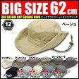 帽子 大きいサイズ 帽子 サファリハット UV ハット  帽子 つば広 サファリ 帽子 紫外線カット サファリハット 帽子 UVカット サファリ帽 帽子 ビッグサイズの帽子 大きい帽子 サファリハット ハット 帽子 メンズ レディース 帽子 P06May16