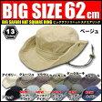 [人気]帽子 大きいサイズ 帽子 サファリハット UV ハット  帽子 つば広 サファリ 帽子 紫外線カット サファリハット 帽子 UVカット サファリ帽 帽子 ビッグサイズの帽子 大きい帽子 サファリハット ハット 帽子 メンズ レディース 帽子 P01Jul16