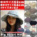 [人気]帽子 大きいサイズ 帽子 サファリハット UV ハット  帽子 つば広 サファリ 帽子 紫外線カット サファリハット 帽子 UVカット サファリ帽 帽子 ビッグサイズの帽子 大きい帽子 サファリハット ハット 帽子 メンズ レディース 帽子 05P05Nov16