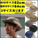 帽子 大きいサイズ 帽子 サファリハット ウォッシ
