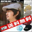 ハンチング 送料無料 クーポン対象、男女兼用 縄編み、 サマーニット 帽子、メンズ 帽子、レディース 帽子 レディース メンズ 帽子 ハンチング