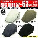 大好評BIGサイズ!?63センチまで!ベルト調節付き帽子 メンズ ハンチング 大きいサイズ 63 レディース ゆったり ハンチングキャップ 紳士 BIGサイズ