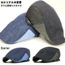 ショッピングハンチング 帽子 メンズ レディース ハンチング デニム3パターン ジーンズ メンズキャップ レディースキャップ 春夏 コットン 綿