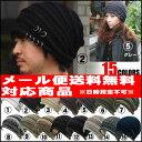 【帽子】ニット帽 帽子 メンズ 帽子 ニット帽 レディース ...