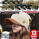 送料無料クーポン対象ニットキャスケット帽子つば付きニット帽子、レディース帽子、メンズニット帽帽子、ニットキャップ、キャスケット月に3度のポイント10倍帽子レディース帽子メンズ帽子キャスケット