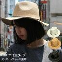 中折れ帽 ハット メンズ レディース 帽子 中折れ つば広 紫外線対策 UVケア 男女兼用 麦わら帽子 きれいめ カジュアル 無地 春夏 春 夏 HAT
