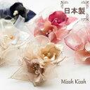 日本製 ドレープの花びらが優しいエレガントコサージュ 卒園式 卒業式 コサージュ 入