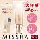 【ミシャ公式/大容量45g!!】ミシャ シグネチャー ブレンディング プライマー