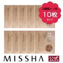 【ミシャ公式/楽天スーパーSALE】ミシャ エイヒョン シートマスク 10枚セット