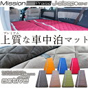 車中泊マット Mission Praise J-Sleep ...
