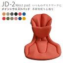 美しさをつくる美座椅子 JIM-DRIVE JD-2 ウエストパット 骨盤からサポート 自動車用シー...