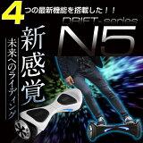 大人気!バランススクーター/ドリフトシリーズN5/6.5インチ/スマートバランスホイール/セルフバランススクーター/ミニセグウェイ/ Balance Scoote/電動二輪車 /立ち乗り