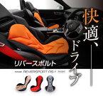 【楽天スーパーDEAL】REVERSPORT RS-1 骨盤からサポート ドライブ専用 高機能パット クッション 送料無料 車 シートカバー ドライブ