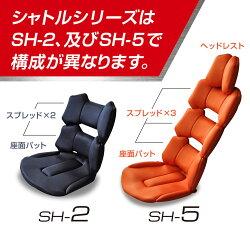 快適を組み立てるシステムクッション!シャトルSH-2骨盤からサポート高機能パットクッション送料無料車シートカバー組み合わせ