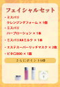 2021 フェイシャルセット 3万円福袋