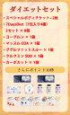 2021 ダイエットセット 10万円福袋