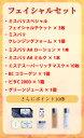 2021 フェイシャルセット 10万円福袋