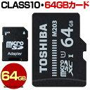 TOSHIBA 東芝 マイクロ SDカード 64GB micro SDXC マイクロSDXC 高速転送 Class10 クラス10 UHS-I 100MB/s U1 microSDカード microSDXCカード マイクロSDXCカード カードアダプター付属 スマートフォン スマホ ドライブレコーダー デジカメ 防犯カメラ 64GBM203