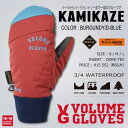 18-19 VOLUME GLOVES (ボリュームグローブ) KAMIKAZE -BURGUNDY/D-BLUE- / 早期予約割引8 OFF GORE-TEX 送料無料 正規品