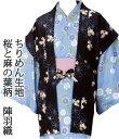 【日本製】陣羽織 ちりめん生地 桜と麻の葉柄 紺色 身丈79cm 身巾68cm 【羽織】