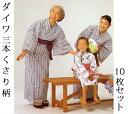【10枚セット】日本製 仕立浴衣 白紺 ダイワ3本くさり柄 【旅館・ホテル用館内着浴衣】【寝巻きゆかた】【業務用】