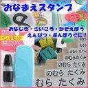 おなまえスタンプ&インキセット(シャチハタ製)