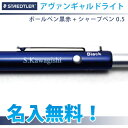 ステッドラー アバンギャルドライト 名入れ無料 期間限定多機能ペン(ボールペン黒赤+シャープペン0.5) 就職祝い・入学祝い  ノベルティ・記念品・プレゼントに