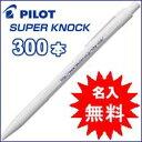 名入無料・送料無料 パイロット スーパーノック 油性ボールペン 300本 ギフト・ノベルティに最適!【smtb-TD】【saitama】【smtb-k】【w3】名入れ無料 【smtb-td】
