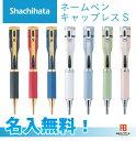 シャチハタ ネームペン キャップレスS 既製セット 軸に 名入れ無料 ボールペン 0.7mmノベルティ・記念品・プレゼントに 至急対応可能です。