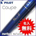 パイロット シャープペンシル クーペ 名入無料! pilot coupe シャープ0.5mm ノック式 名入れ無料
