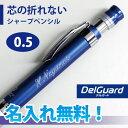 強い筆圧でも芯を守るシャープペン!!
