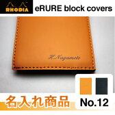 ロディア ブロックカバー エピュレ No.12 名入れ9.5×13 cm ブロックNo.12付き RHODIA カバー付きロディア オレンジ ブラックギフト、贈り物、プレゼントに