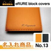 ロディア ブロックカバー エピュレ No.13 名入れ11.5×15.8 cm ブロックNo.13付き RHODIA カバー付きロディア オレンジ ブラックギフト、贈り物、プレゼントに