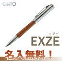 【OHTO】水性ボールペン エグゼ 名入無料!  木軸の水性セラミックボールペン【オート】exe