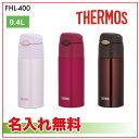Thermos 真空断熱ストローボトル 0.4L 名入れ無料...
