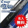 パイロット フリクションボール3メタル 名入無料! 多色ボールペン フリクションインキ黒・赤・青消えるボールペン frixion3 metal名入れ無料