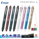 【名入れ】パイロット フリクションボール4 多色ボールペン 名入  4色ボールペン・消せるボールペンプレゼントに名入れのペンを!黒、赤、青、緑のボールペン0.5...