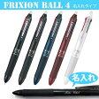 【名入れ】パイロット フリクションボール4 多色ボールペン 名入  4色ボールペン・消せるボールペンプレゼントに名入れのペンを!黒、赤、青、緑のボールペン0.5mm