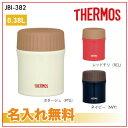 Thermos 真空断熱フードコンテナー 0.38L 名入れ無料JBI-382 サーモスのお弁当箱 スープ、お味噌汁、冷たいデザートにもたっぷりサイズの一人分 ...
