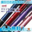 ジェットストリーム 4&1 5機能ペン 名入れ無料! 送料無料三菱鉛筆 多機能筆記具 油性ボールペン(0.5mm) 黒・赤・青・緑 油性ボールペン+シャープペン UNI ユニ 名入無料・送料無料 スピード発送