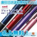ジェットストリーム 4&1 5機能ペン 名入れ無料! 送料無料三菱鉛筆 多機能筆記具 油性ボールペン(0.5mm) 黒 赤 青 緑 油性ボールペン シャープペン UNI ユニ 名入無料 送料無料 スピード発送