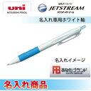 白軸に名入 100本 至急対応 ジェットストリーム 油性ボールペン100本【JETSTREAM】ホワイトボディ ボールペン ギフト・ノベルティに最適!名入れ