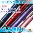 ジェットストリーム 4&1 5機能ペン 名入れ無料! 三菱鉛筆 多機能筆記具 油性ボールペン(0.5mm) 黒・赤・青・緑油性ボールペン+シャープペン UNI ユニ 名入無料・ラッピング無料 スピード発送