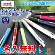 ジェットストリーム 4&1 5機能ペン 0.7 名入れ無料! 三菱鉛筆 多機能筆記具 油性ボールペン(0.7mm)黒・赤・青・緑油性ボールペン+シャープペン 多機能筆記具 JETSTREAM UNI ユニ 名入無料 バレンタイン