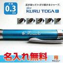 クルトガ ハイグレードモデル 名入れ無料! 三菱鉛筆 シャープペン 0.3mm ミツビシ 芯が回ってトガリ続ける UNI ユニ 名入無料 プレゼント 記念品