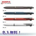 名入れ無料 ゼブラ クリップオンマルチ2000 多機能ボールペン 0.5mmシャープ 0.7mm油性ボール黒、赤、青、緑 クリップ オン マルチ プレゼント・ノベルティーにもオススメ 名入無料