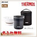 Thermos ごはんが炊ける弁当箱 0.36L 名入れ無料JBS-360 真空断熱フードコンテナー サーモスのお弁当箱 浸水不要!レンジ加熱8分+保温30分で、ごはんが炊ける!!たっぷりサイズの一人分 サーモス 名入れ無料