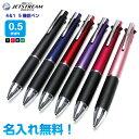 ジェットストリーム 4&1 5機能ペン 名入れ無料! 三菱鉛筆 多機能筆記具 油性ボールペン(0.5mm) 黒 赤 青 緑油性ボールペン シャープペン UNI ユニ 名入無料 ラッピング可 スピード発送