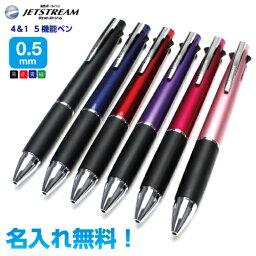 ジェットストリーム 4&1 5機能ペン 名入れ無料! 替え芯1本付き 三菱鉛筆 多機能筆記具油性<strong>ボールペン</strong>(0.5mm)黒・赤・青・緑+シャープペン UNI ユニ 名入無料・ラッピング可 スピード発送